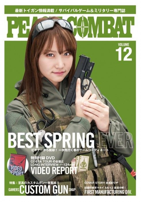 「PEACE COMBAT Vol.12」表紙:永尾まりや [3/28発売]