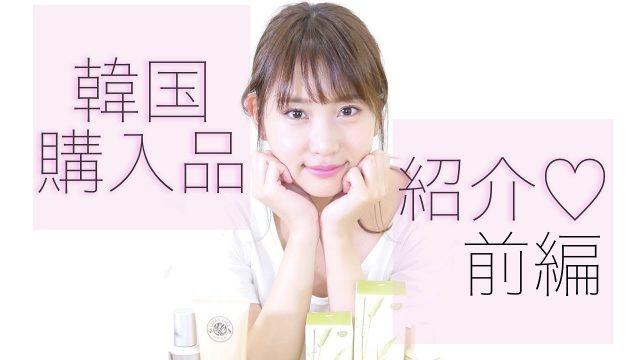 [動画] 永尾まりや【前編】韓国コスメ購入品紹介【HAUL】