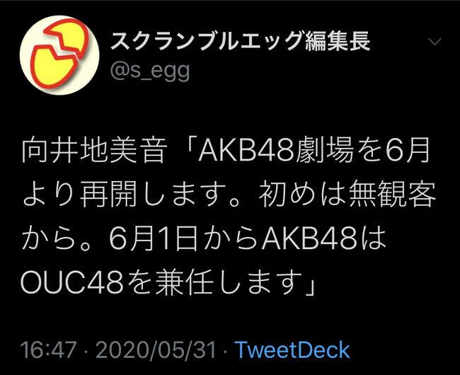 【速報】6月1日からAKB48劇場公演再開キタ━━━(゚∀゚)━━━!!!【AKB48はOUC48を兼任】