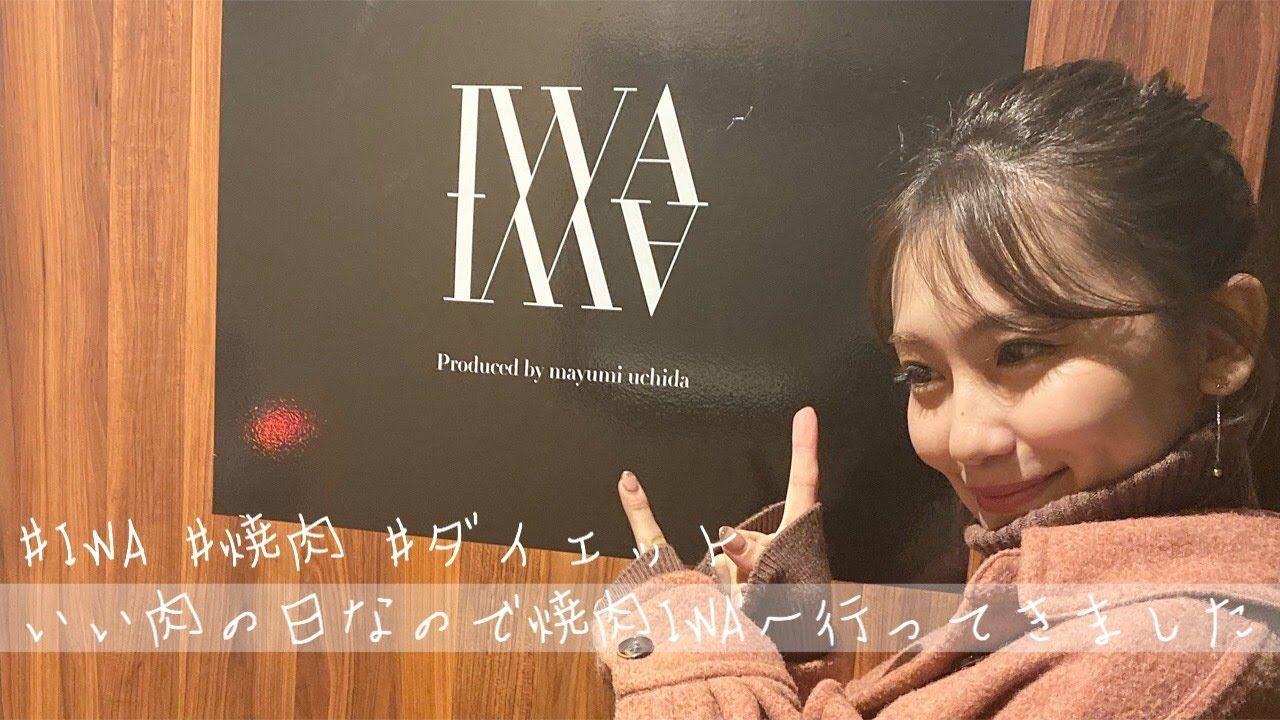 【動画】小嶋真子『焼肉IWAで沢山お肉食べてきたよ』