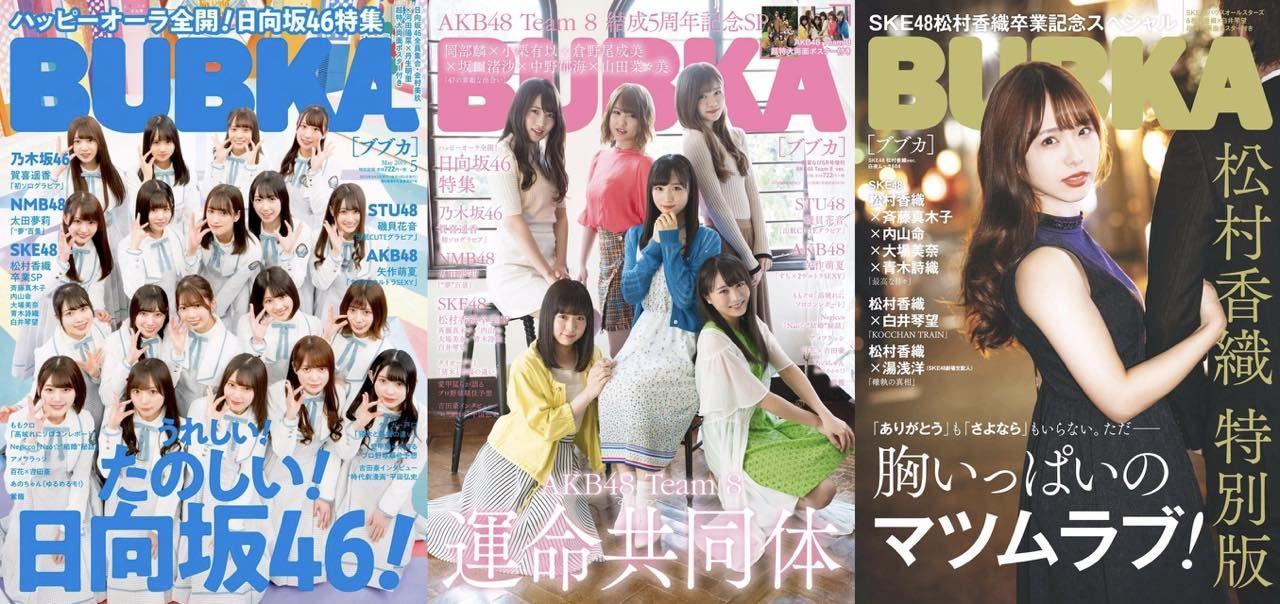 「BUBKA 2019年5月号」AKB48 Team8 ver.  / SKE48 松村香織 ver. [3/30発売]