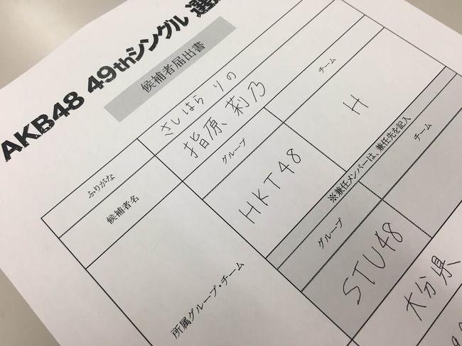 指原莉乃、総選挙に立候補!!【AKB4849thシングル選抜総選挙/2017年第9回AKB48選抜総選挙】