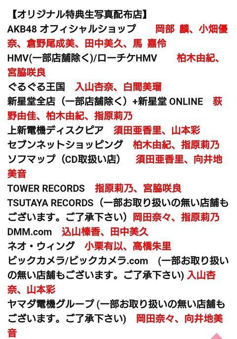 【速報】AKB48・51st シングル 「ジャーバージャ」 CDショップオリジナル特典 決定!!