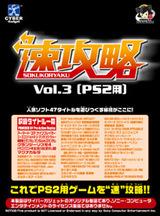 速攻略Vol.3