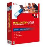 ウイルスバスター2005