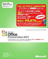 Office Personal Edition 2003 アップグレード 特別優待パッケージ