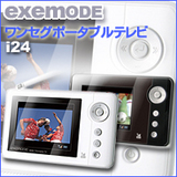 ISDB-T Portable TV EXEMODE i24