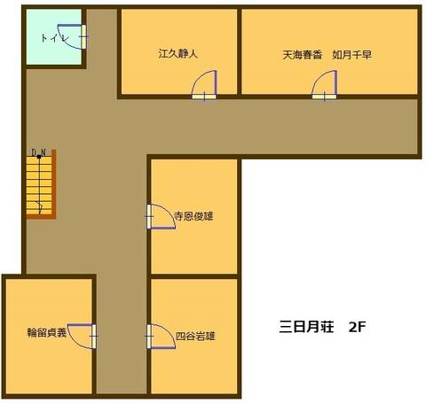 三日月荘2階