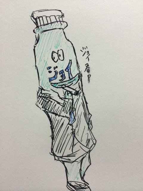 JOYKUN