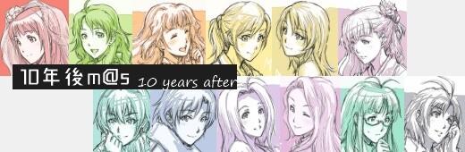 10年後m@s