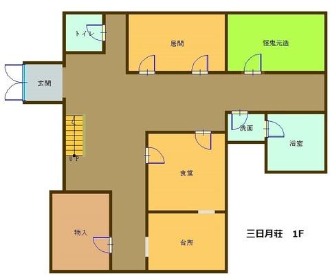 三日月荘1階