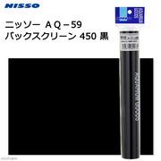 ニッソー AQ-59 バックスクリーン450 黒