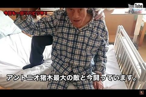 【動画】猪木マジやばいの画像