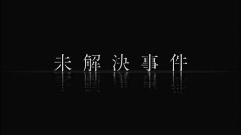 平成4大未解決事件「世田谷」「井の頭」「東池袋」の画像