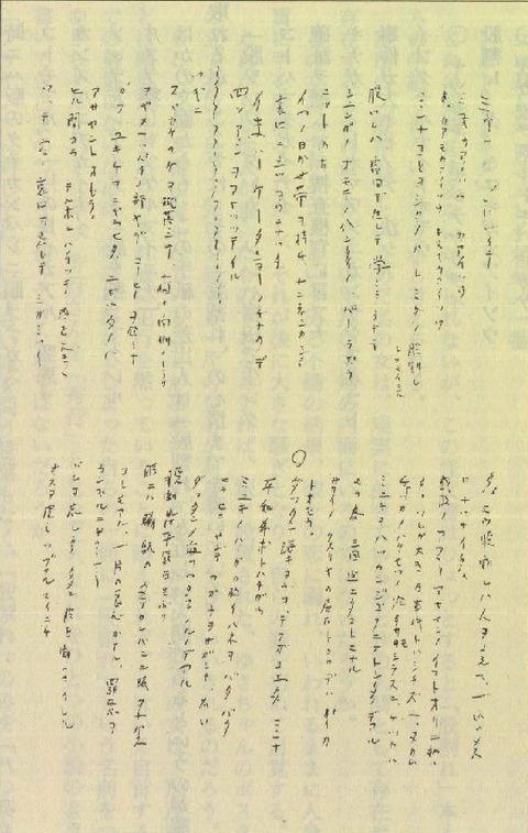 【伝説】『ミユキ カアイソウ カアイソウ…』を解読した結果・・・驚愕の真実が・・・の画像