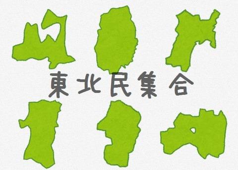 東北トップ画