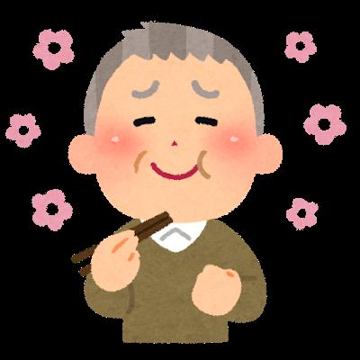 oishii4_ojiisan