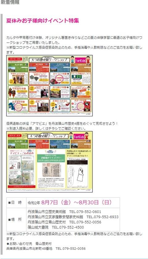 FireShothttp___www.withsasayama.jp_REKIBUN_anma_top.htm