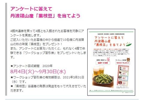 - http___www.withsasayama.jp_REKIBUN_anma_top.htm