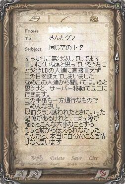 過去からの手紙01