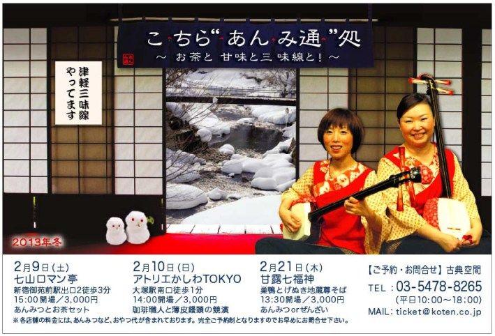 2013_fuyuomote01