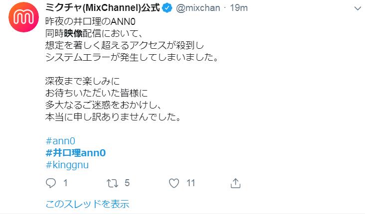 井口 理 ツイート