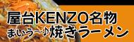 博多ラーメン kenzo_banner