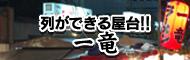 博多ラーメン 一竜_banner