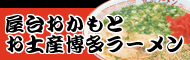 博多ラーメン おかもと_banner