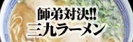 博多ラーメン 三九_banner