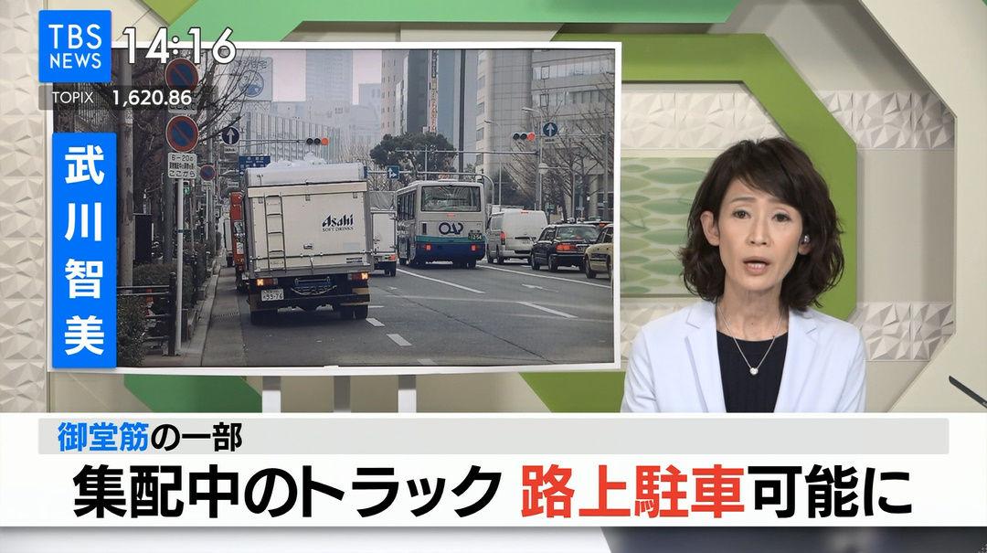 TBS NEWS 武川智美 2019/02/25 :...