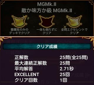 magoukyouryoku_kounanndo_01result