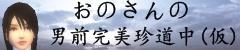男前完美珍道中(仮)