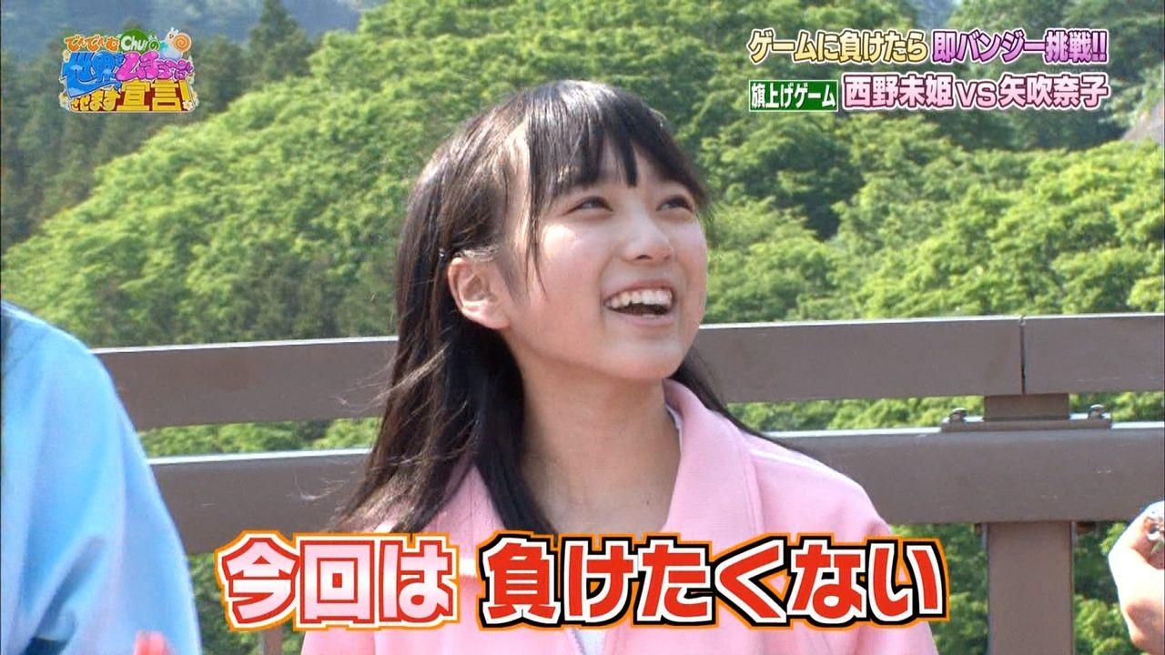 【エンタメ画像】【悲報】矢吹奈子がバンジー飛ばない【HKT48】