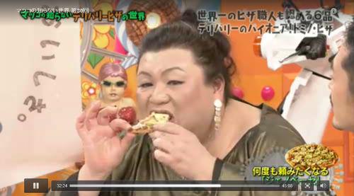 【エンタメ画像】『マツコの知らない世界』のピザ特集で紹介されたお店のウェブサイトがダウン