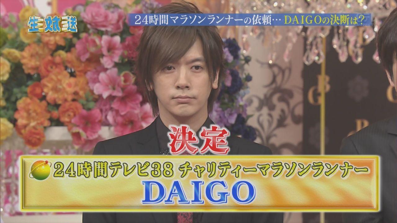【エンタメ画像】DAIGO,が24時間テレビのマラソンランナー承諾