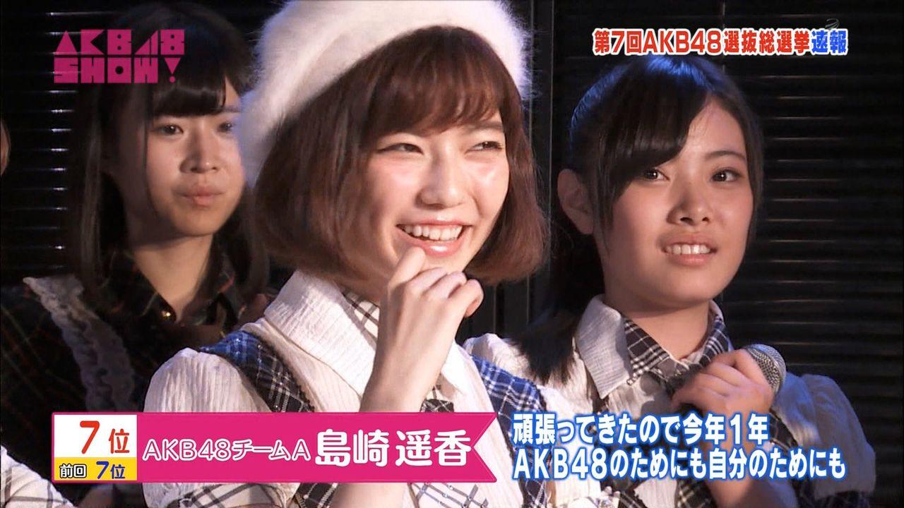 【エンタメ画像】【AKB48】島崎遥香「自分のためにもAKBのためにもこの1年頑張ってきた」