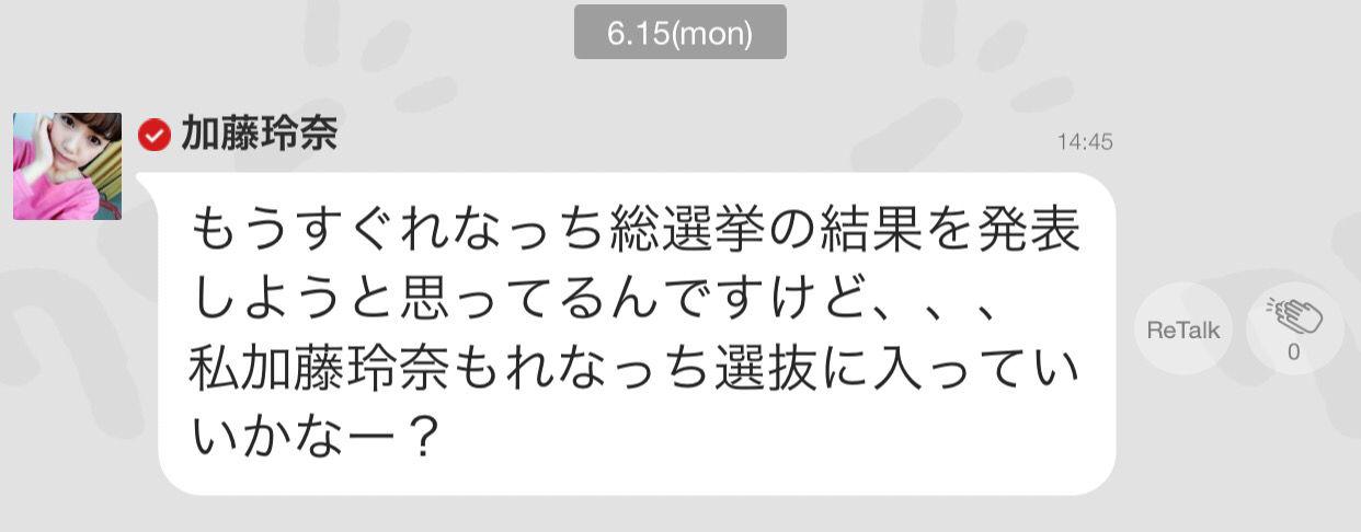 【エンタメ画像】【AKB48】加藤玲奈「私、加藤玲奈もれなっち推しメン選抜に入っていいかな?」