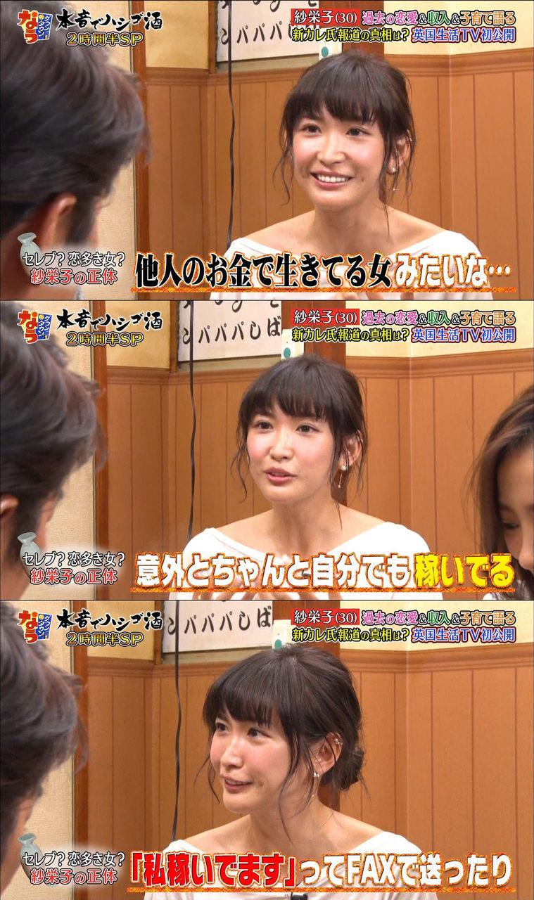 【エンタメ画像】【悲報】紗栄子が超絶技巧劣化