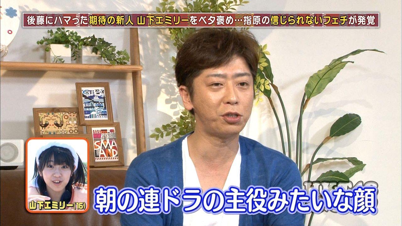 【エンタメ画像】【HKT48】フット後藤がついに山下エミリーを発見してしまった!