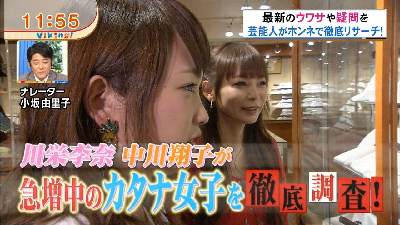【エンタメ画像】【AKB48】川栄李奈が中川翔子とカタナ女子を徹底調査した結果wwwwww