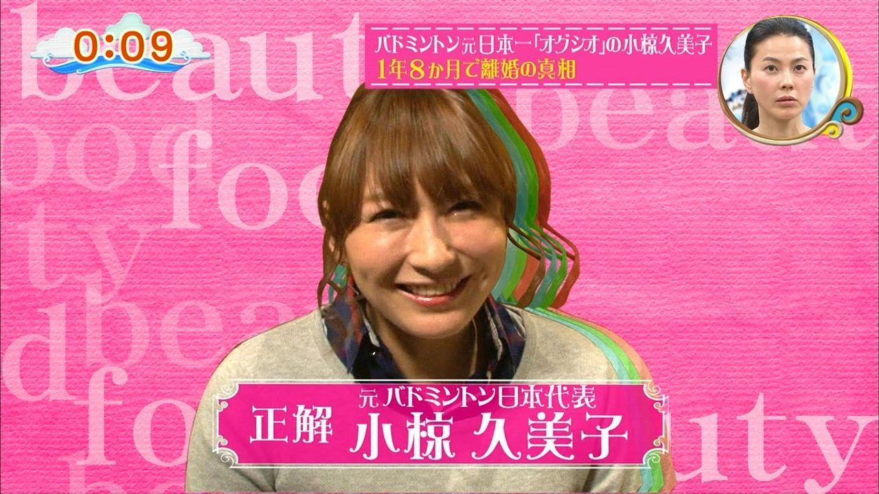 小椋久美子の画像 p1_30