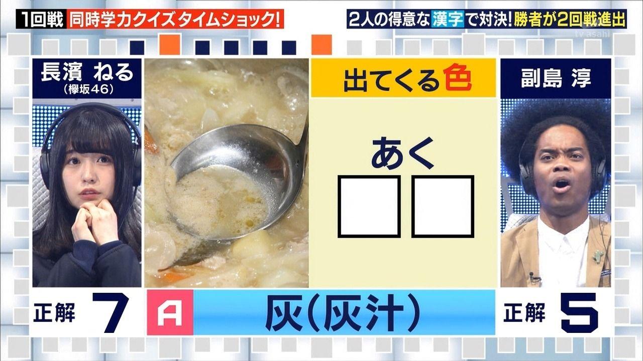 【エンタメ画像】【欅坂46】タイムショックに出てるタヌキ美幼女は誰だと話題騒然!!!!!!!!!!!!!!!!!!!!!!!!!!!!!!