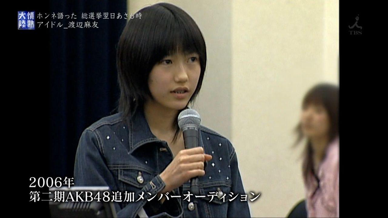 【エンタメ画像】【AKB48】渡辺麻友が「情熱大陸」の内容に不満「昔の映像ブスすぎ引いてる」