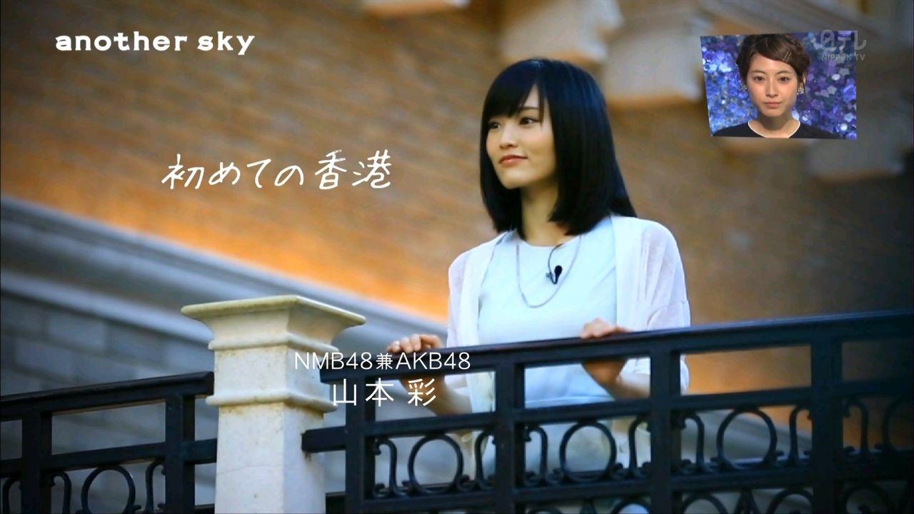 【エンタメ画像】【NMB48】「アナザースカイ」に山本彩が出た結果wwwwwww