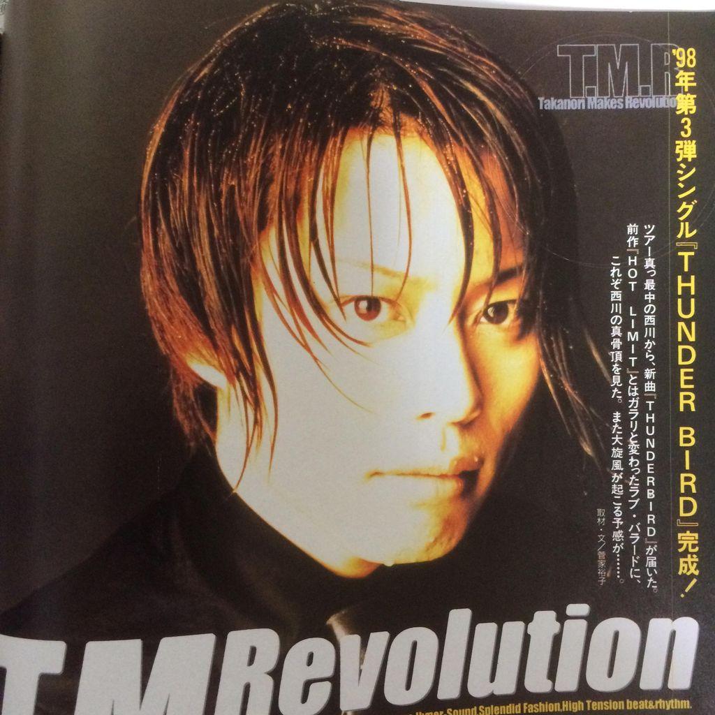 【エンタメ画像】若い頃の西川貴教wwwwwww