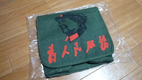 毛沢東バッグ