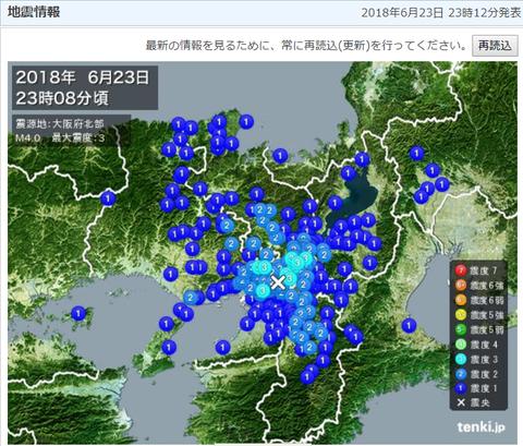地震情報 2018年6月23日 23時8分頃