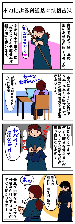 木刀による剣道基本技稽古法 : ...
