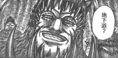 漫画 キングダム ネタバレ 540